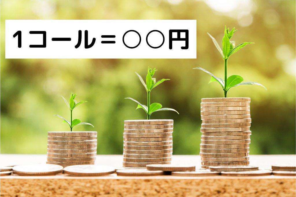 1コール=○○円