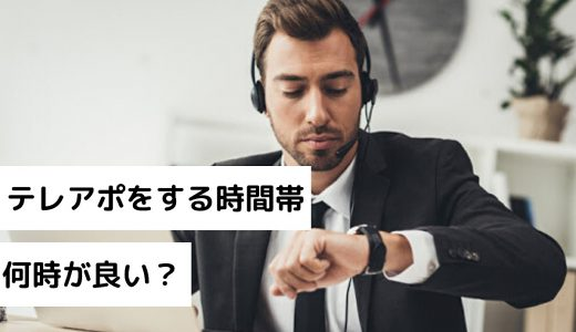 テレアポの時間帯はいつが良い?個人・法人への営業電話で成功率が高い時間帯