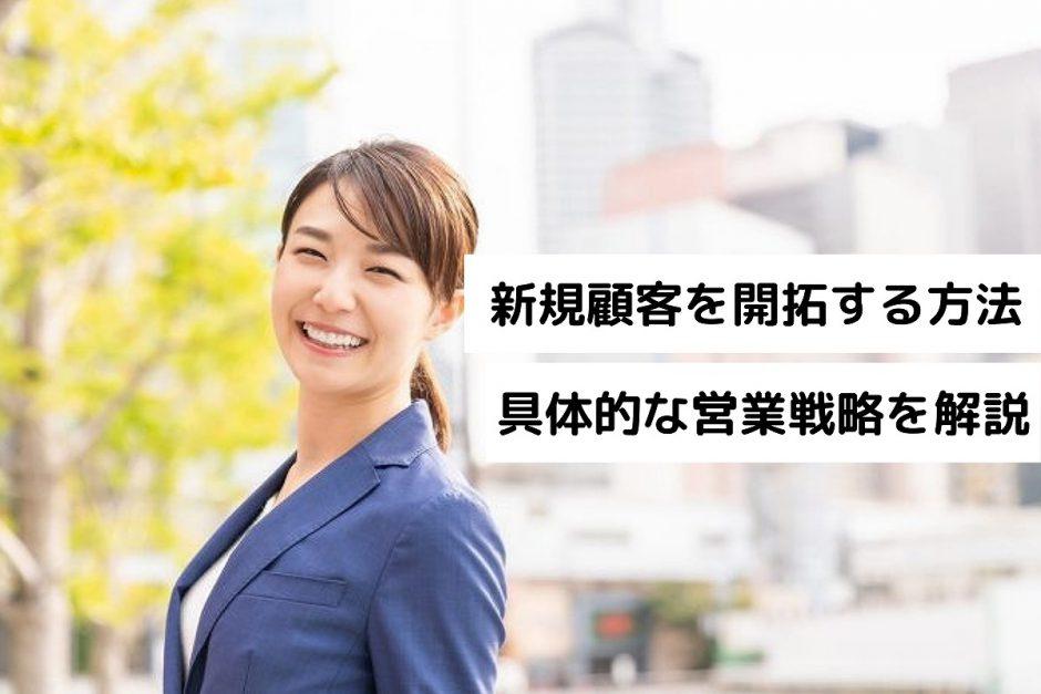 新規顧客を開拓する方法!具体的な営業戦略を解説