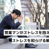 営業マンにストレスを与える原因|ストレスを和らげる解消方法