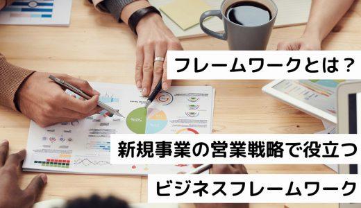 フレームワークとは?新規事業の営業戦略で役立つビジネスフレームワーク5選!