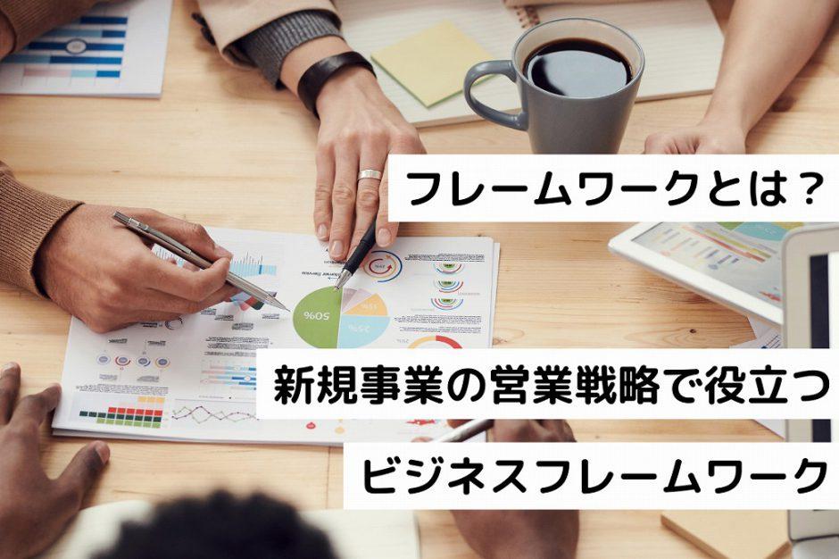 フレームワークとは?新規事業の営業戦略で役立つビジネスフレームワーク