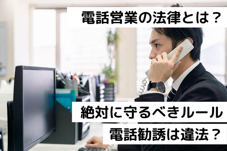 電話営業の法律とは?絶対に守るべきルール 電話勧誘は違法?