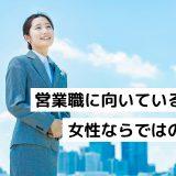 営業職に向いている女性|女性ならではの強み