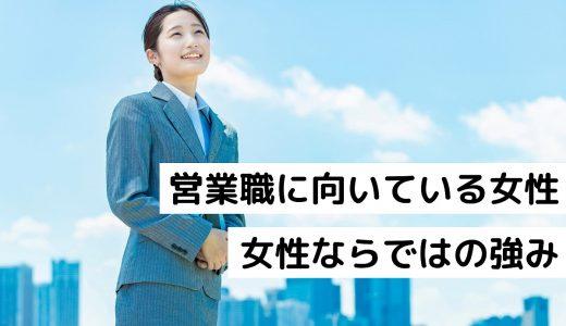 仕事のできる女性が営業職に向いている理由!女性営業マンならではの強みも解説
