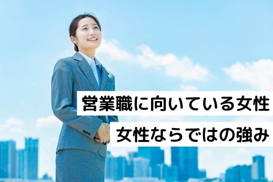 営業職に向いている女性 女性ならではの強み