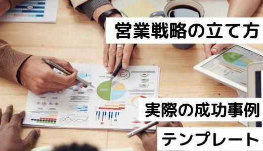 営業戦略の立て方を徹底解説!実際の成功事例やテンプレートも紹介