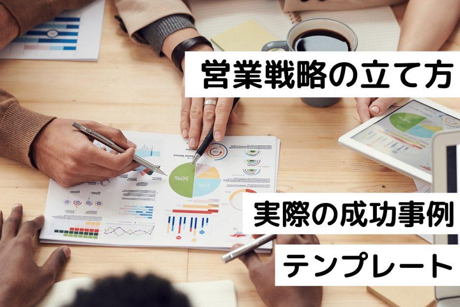 営業戦略の立て方|実際の成功事例|テンプレート